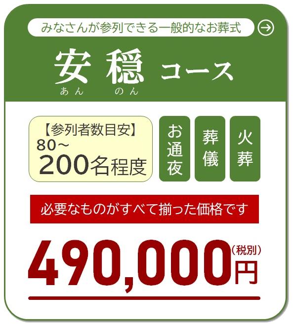 安穏コース 490,000円(税別)
