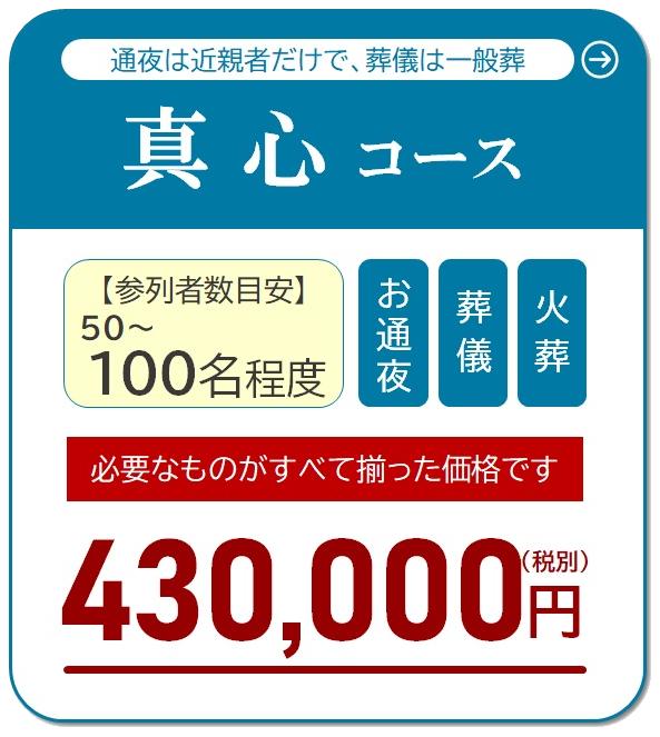 真心コース 430,000円(税別)