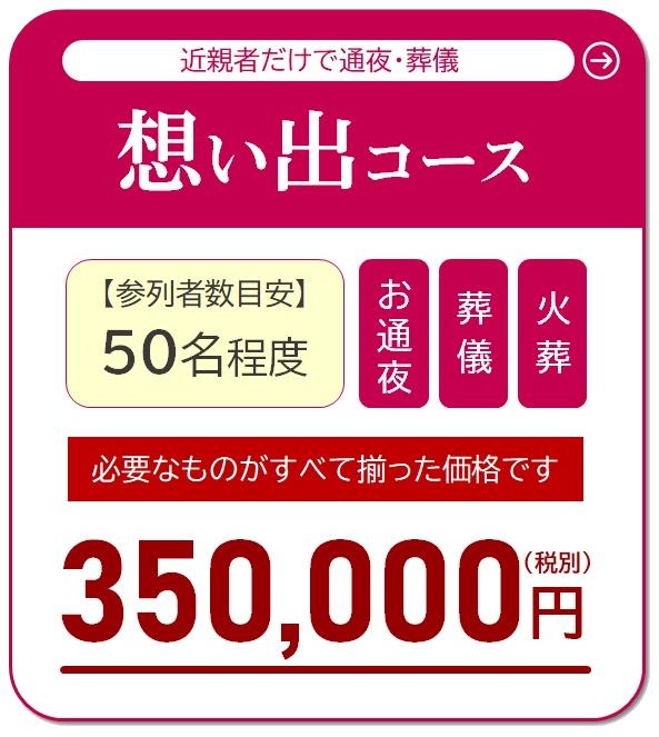 想い出コース 350,000円(税別)