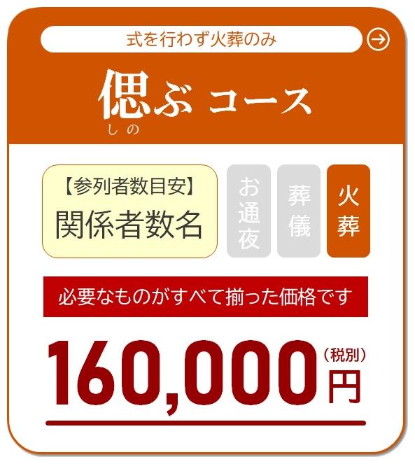 偲ぶコース 160,000円(税別)