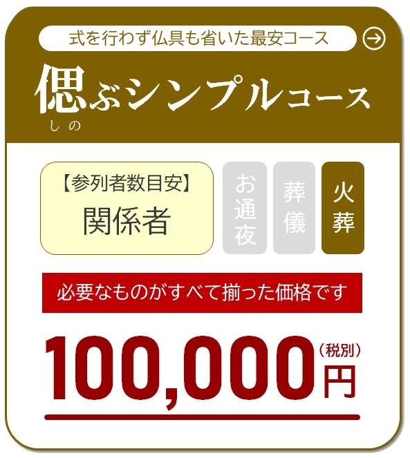 偲ぶシンプルコース 100,000円(税別)