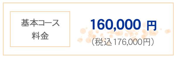 基本コース料金 160,000円 税込み176,000円