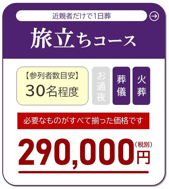 旅立ちコース 290,000円(税別)