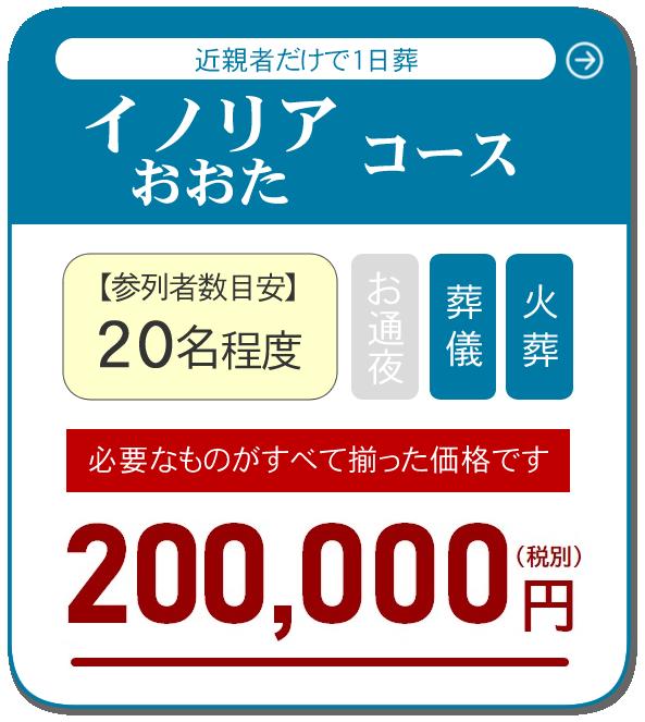 イノリアおおたコース 200,000円(税別)