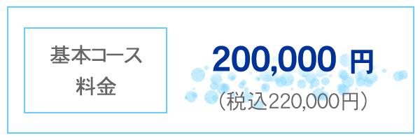 基本コース料金 200,000円 税込み220,000円