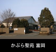 かぶら聖苑富岡