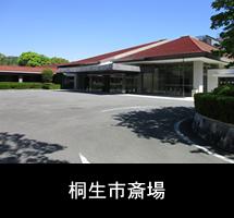 桐生市斎場