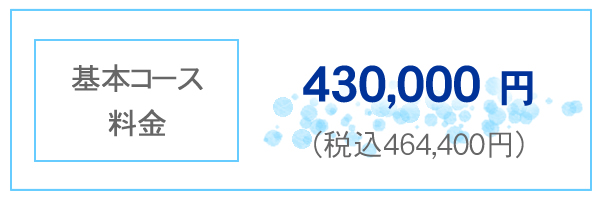 基本コース料金 430,000円 税込み464,400円
