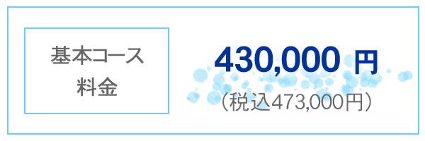 基本コース料金 430,000円 税込み473,000円