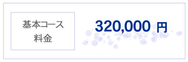 基本コース料金 320,000円